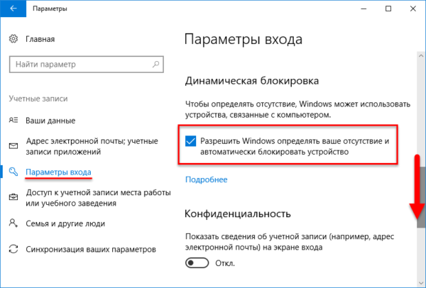 В опции «Динамическая блокировка», ставим флажок рядом с «Разрешить Windows определять ваше отсутствие и автоматически б