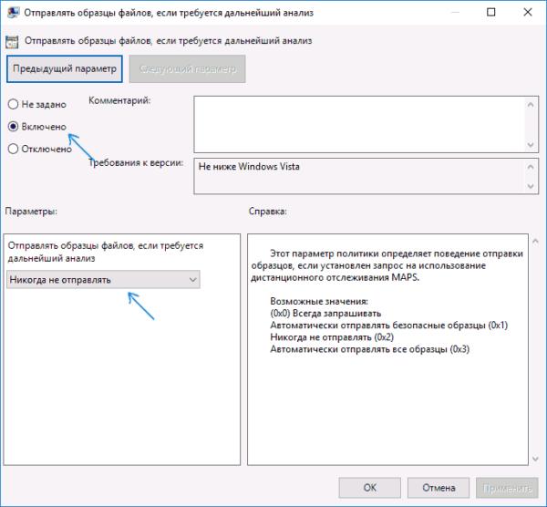 В параметре «Отправлять образцы файлов, если требуется дальнейший анализ» выбираем «Включено», а слева снизу ставим «Никогда не отправлять»