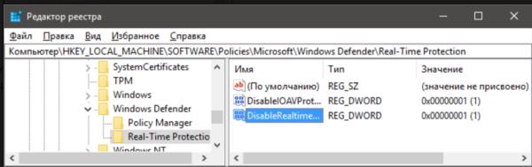 В подразделе «Real-Time Protection», создаем файлы «DisableIOAVProtection», «DisableRealtimeMonitoring», открываем их и задаем значение 1