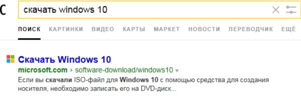 В поисковике браузера вводим «Скачать Windows 10»