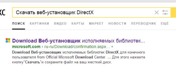 В поисковой системе браузера вводим «Скачать веб-установщик DirectX», нажимаем на первую ссылку
