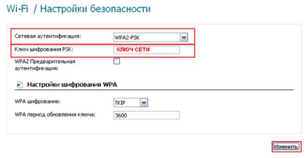 В разделе «Настройка безопасности» задаем пароль доступа