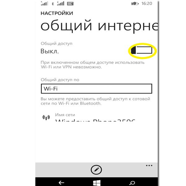 В разделе «Общий доступ», переключаем кнопку на режим «Вкл.»