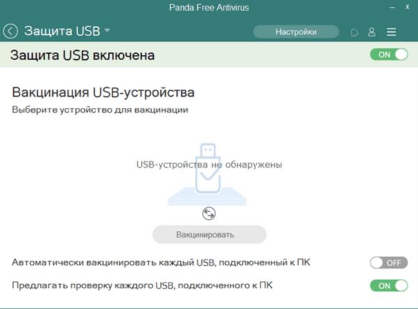 В разделе «Защита USB», включаем «Автоматически вакцинировать каждый USB, подключенный к ПК»