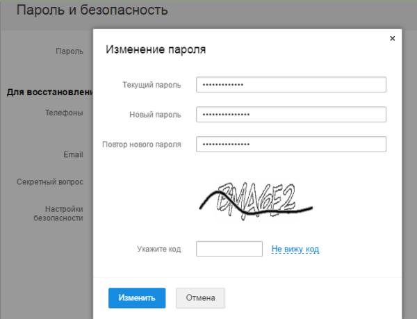 В строке «Повтор нового пароля» повторяем новый пароль