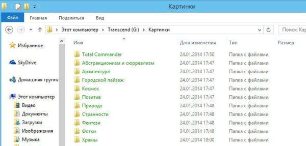 Все зашифрованные файлы будут зеленым цветом