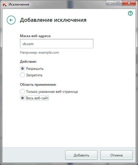 Вводим адрес сайта, выбираем режим действия правила «Запретить»
