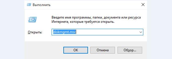 Вводим «diskmgmt.msc» и нажимаем кнопку «Ок»