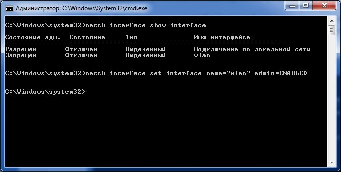 "Вводим команду «netsh interface set interface name=""wlan"" admin=ENABLED»"