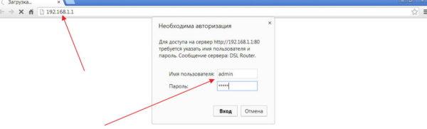 Вводим (login) admin и (password) admin