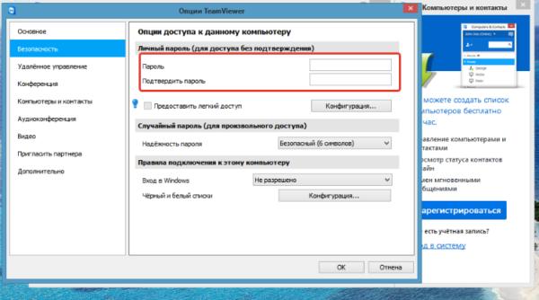 Вводим новый пароль в поля «Пароль» и «Подтверждение пароля»