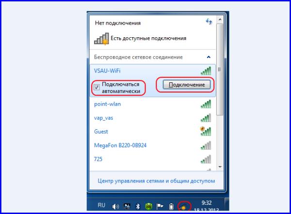 Вводим пароль доступа, и выбираем способ активации «Подключаться автоматически»