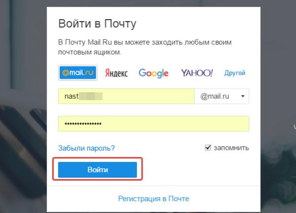 Вводим пароль и нажимаем кнопку «Войти»