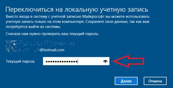 Вводим пароль от профиля Microsoft, нажимаем «Далее»