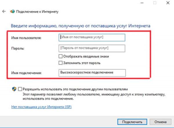 Вводим полученные от провайдера логин и пароль <a href=