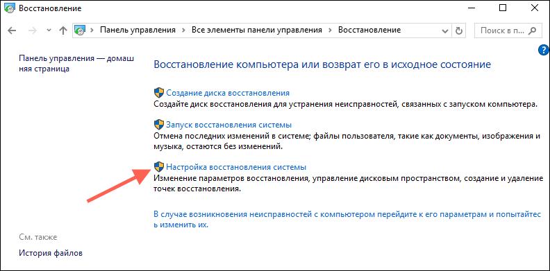 Вводим в поле поиска Windows 10 «Создание точки восстановления» и выбираем настройку восстановления