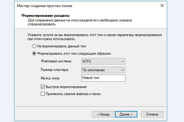 Выбираем файловую систему NTFS