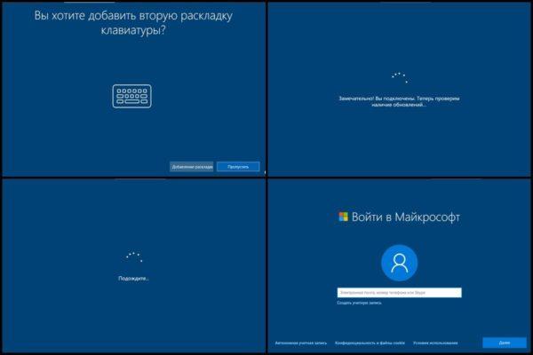 Выбираем параметры для своей системы, при подключении к Интернету Windows 10 должна зарегистрироваться автоматически