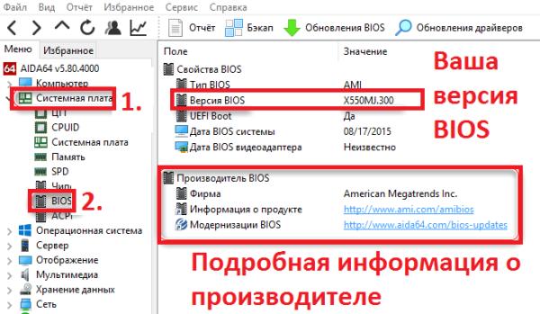 Выбираем подраздел «BIOS»