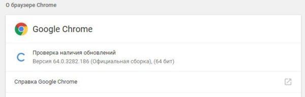 Выбираем пункт «О браузере Google Chrome»