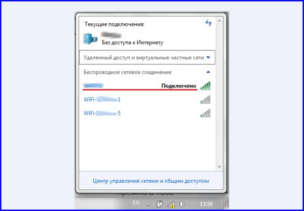 Выбираем свою сеть по SSID, используя меню «Текущие подключения»