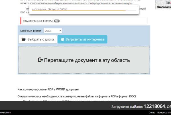 Выбираем вариант загрузки Рdf файла на сайт