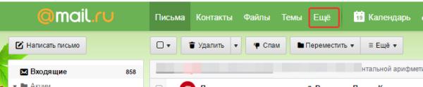 Выбираем вкладку «Еще», нажимаем на нее левой кнопкой мыши