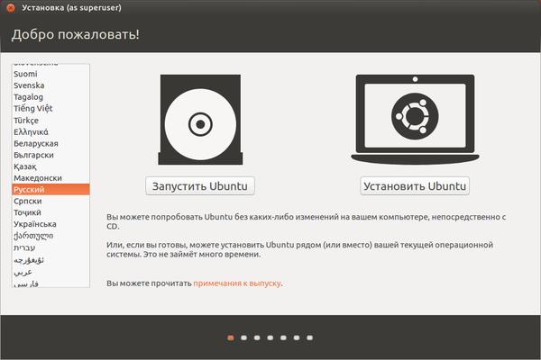 Выбираем язык «Русский», нажимаем «Установить Ubuntu»