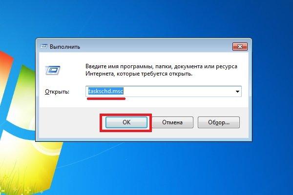 Вызываем окно «Выполнить» с помощью сочетания кнопок Win+R, вводим taskschd.msc, нажимаем «ОК»
