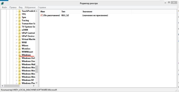 Открываем раздел «Windows» щелчком левой кнопки мыши