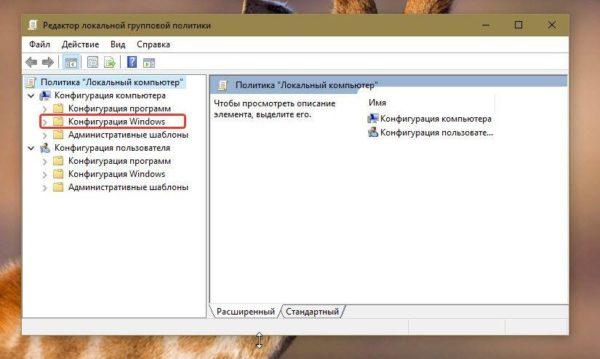 Жмем «Конфигурация Windows»