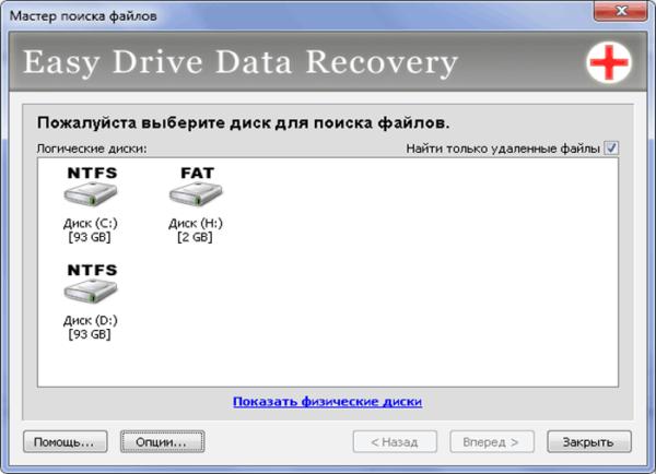 Загружаем и устанавливаем Easy Drive Data Recovery