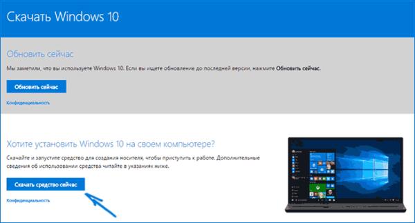 Загружаем образ системы с сайта Microsoft, нажимаем «Скачать средство сейчас»