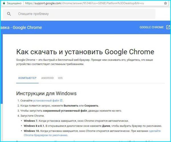 Заходим на официальный сайт Google Chrome