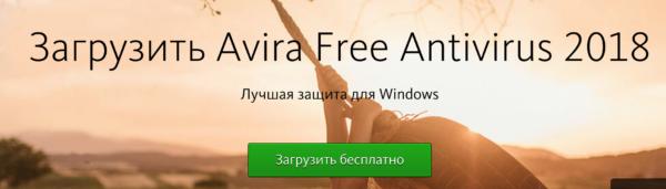 Заходим на официальный сайт и нажимаем «Загрузить бесплатно»