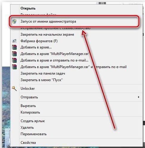 Запуск bat-файла через контекстное меню