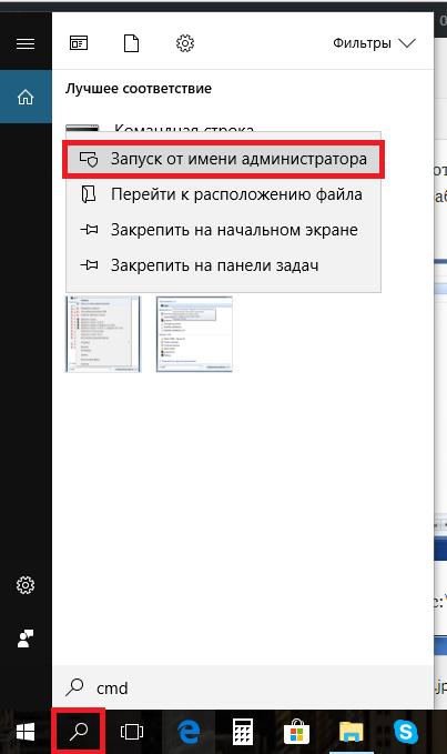 Запускаем обработчик в Виндовс 10
