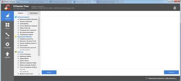 Запускаем программу CCleaner