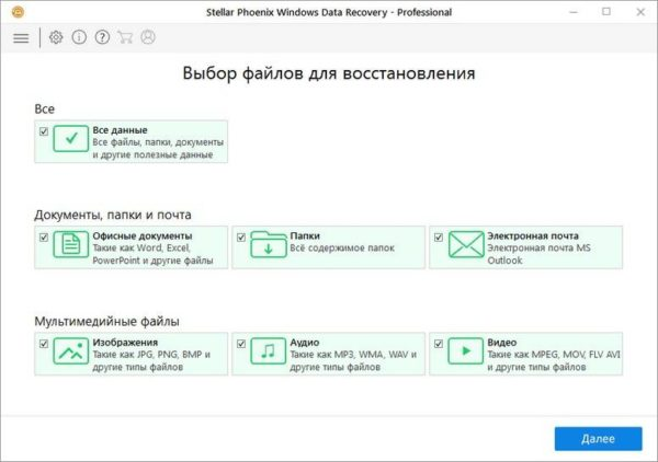 Запускаем программу Stellar Phoenix Windows Data Recovery