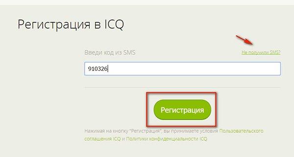 Зарегистрироваться в ICQ можно по номеру телефона