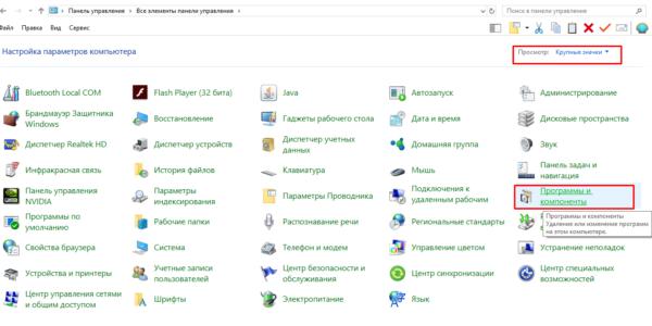 Для Виндовс 10, выбираем в категории «Просмотр» значение «Крупные значки», находим и открываем раздел «Программы и компоненты»