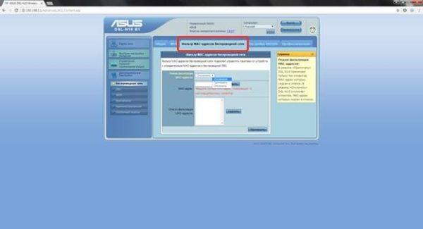 Для ограничения доступа к сети открываем вкладку «Фильтр MAC-адресов»