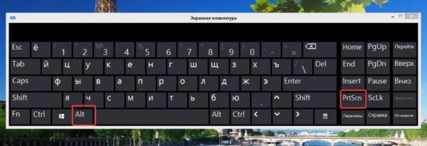 Для скриншота активной области используем сочетание клавиш «Alt+Prt Sc»