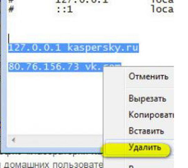 Для удаления выделяем URL-адреса, правой кнопкой мыши вызываем меню, нажимаем «Удалить»