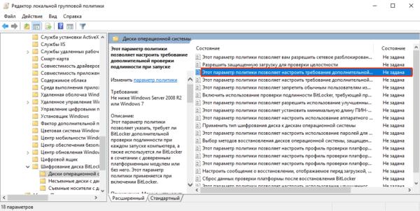 Дважды кликаем левой кнопкой мыши на параметр «Этот параметр позволяет настроить требование дополнительной»