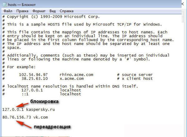Если есть URL-адреса, «Hosts File» заражен