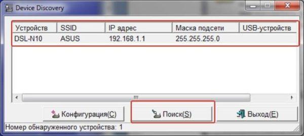 Если устройство не обнаружено автоматически, нажимаем кнопку «Поиск», или комбинацию клавиш «Alt+S»
