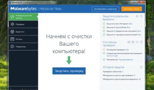 Главная страница Malwarebytes Anti-Malware