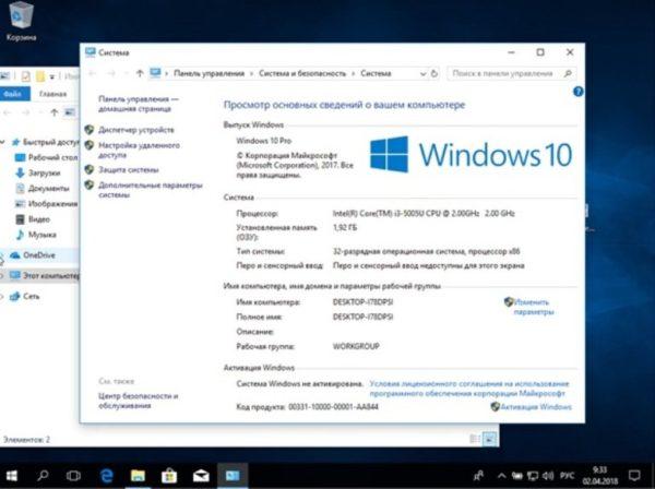 Инфоокно, содержащее основные сведения о вашем компьютере