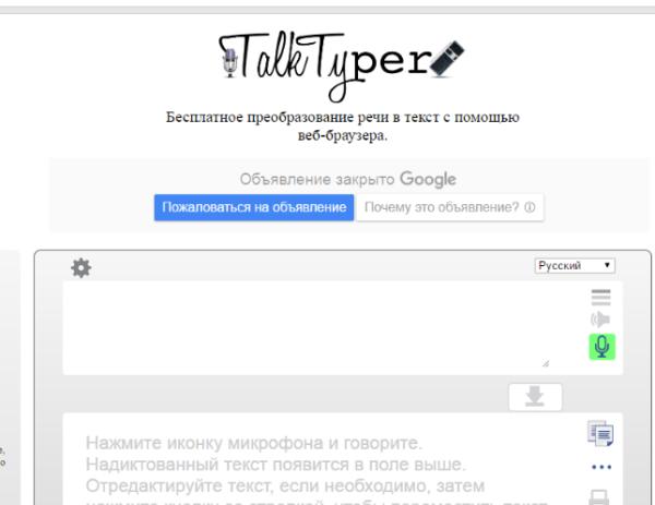 Интерфейс онлайн-приложения TalkTyper